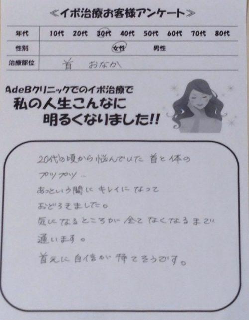 首イボ、埼玉県